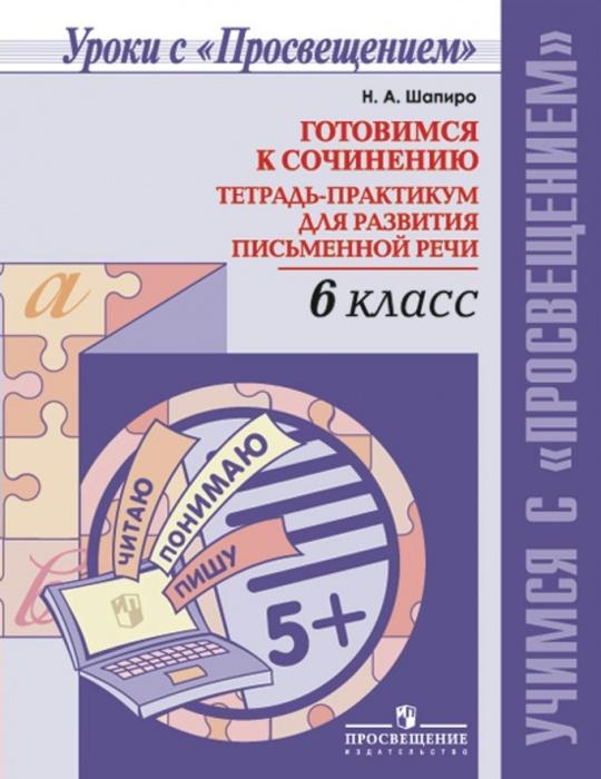 Шапиро Н. А. - Шапиро. Готовимся к сочинению. Тетрадь-практикум для развития письменной речи. 6 кл.                обложка книги