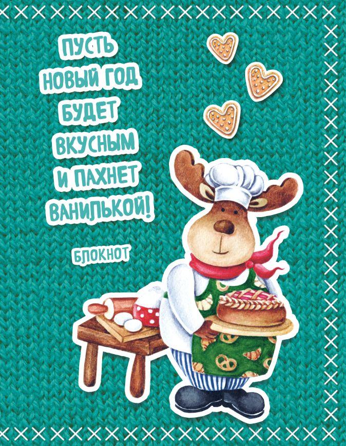 Елизавета Мякишева - Блокнот. Новогодние олени (Сладкий пирог) обложка книги