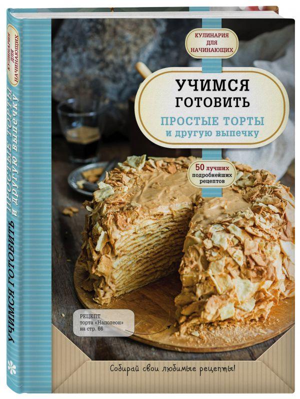 Учимся готовить простые торты и другую выпечку учимся готовить быстрые пироги и другую выпечку