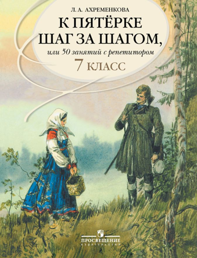 Ахременкова - Ахременкова. К пятерке... Пособие 7 кл. Русский язык обложка книги