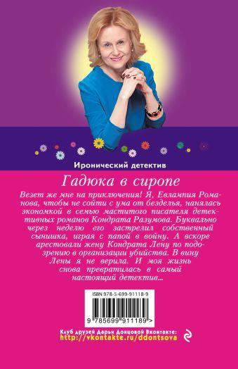 Гадюка в сиропе Дарья Донцова