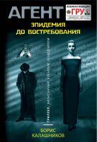 Борис Калашников - Эпидемия до востребования' обложка книги