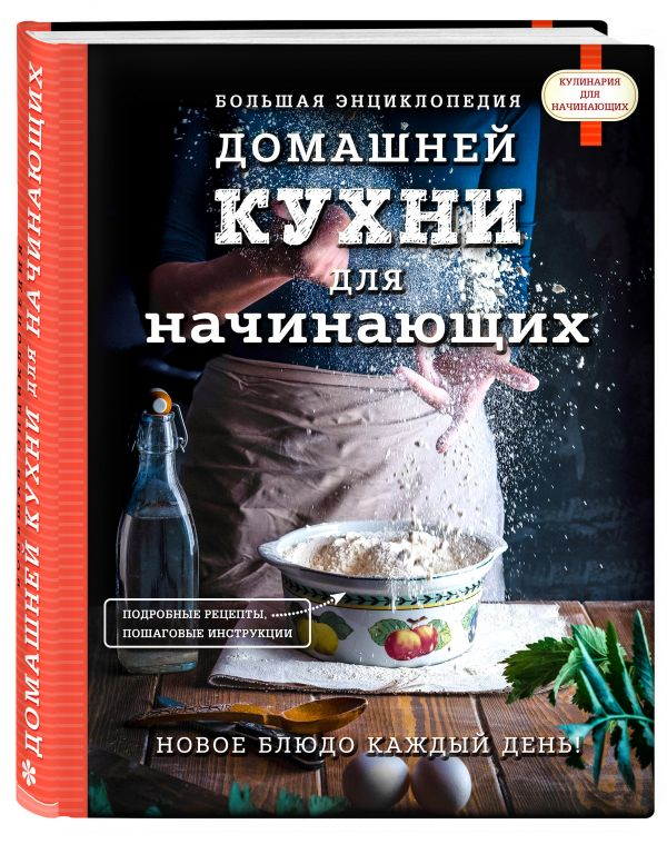 Большая энциклопедия домашней кухни для начинающих вардан кюрегян для тех кто спешит