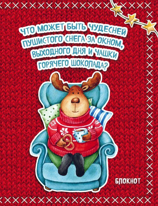 Блокнот. Новогодние олени (Горячий шоколад) Елизавета Мякишева