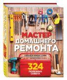 Мэтт Вебер - Мастер домашнего ремонта: 324 полезных совета' обложка книги