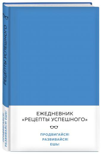 Блокнот. Рецепты успешного (уверенный синий) Перельман В.