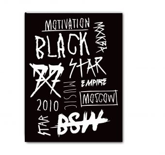 Тетрадь Black Star Motivation (48 л., клетка)