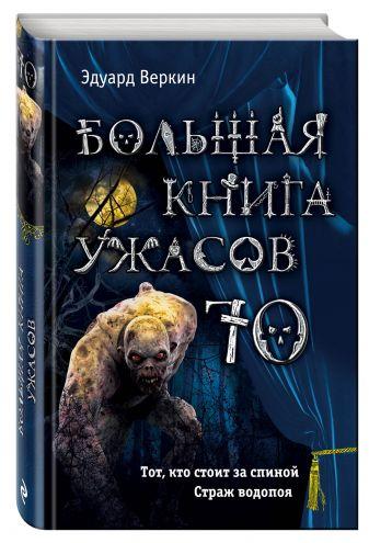 Эдуард Веркин - Большая книга ужасов 70 обложка книги