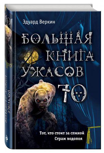 Большая книга ужасов 70 Эдуард Веркин