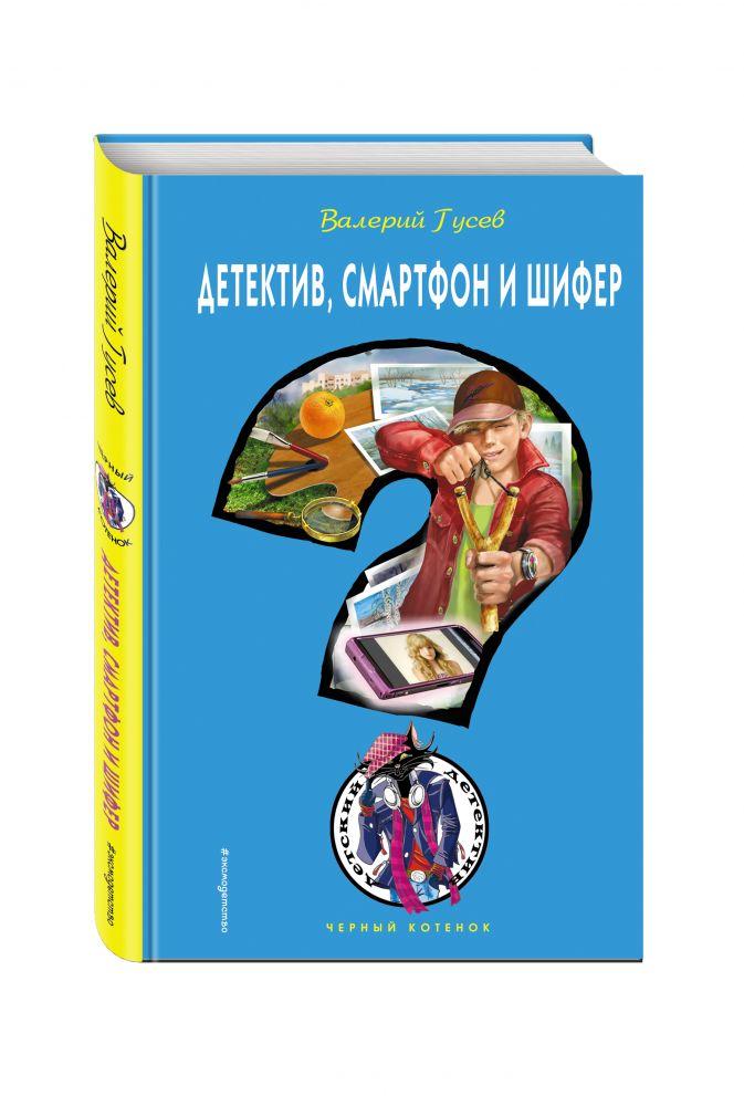 Валерий Гусев - Детектив, смартфон и шифер обложка книги