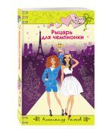 Рыжов А.С. - Рыцарь для чемпионки' обложка книги
