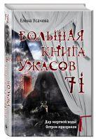 Усачева Е.А. - Большая книга ужасов 71' обложка книги