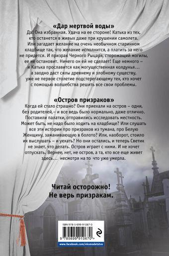 Большая книга ужасов 71 Елена Усачева