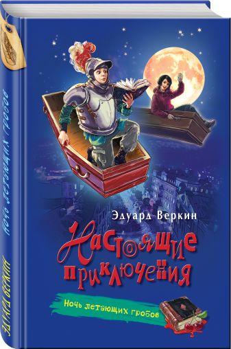 Эдуард Веркин - Ночь летающих гробов обложка книги