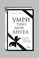 Андреас Гётц - Умри тихо, мой ангел' обложка книги