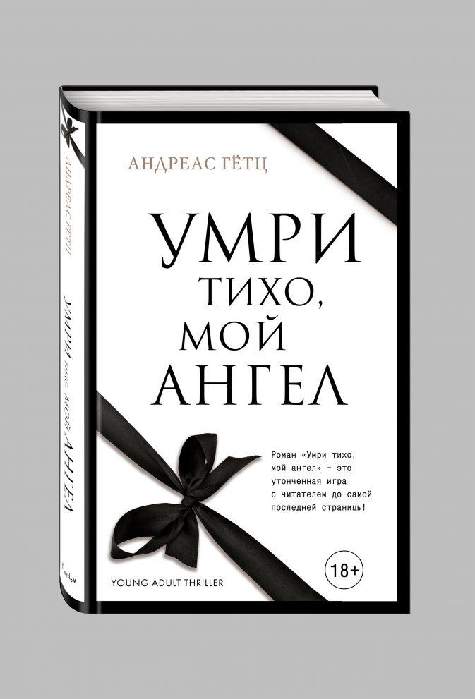 Андреас Гётц - Умри тихо, мой ангел обложка книги
