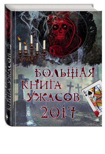 Большая книга ужасов 2017 Ирина Щеглова, Елена Арсеньева, Елена Усачева, Светлана Ольшевская