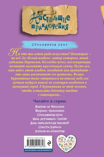 Стеклянная рука Эдуард Веркин