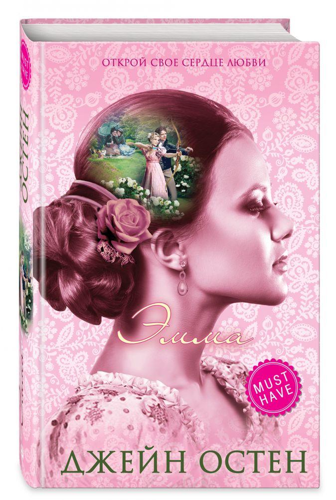 Джейн Остен - Эмма обложка книги