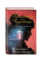 Лиз Брасвелл - Красавица и Чудовище. Другая история Белль' обложка книги