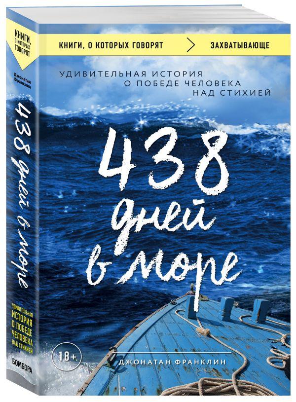 Фото - Франклин Джонатан 438 дней в море. Удивительная история о победе человека над стихией франклин джонатан 438 дней в море удивительная история о победе человека над стихией