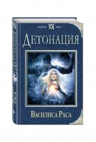 Раса В. - Детонация' обложка книги