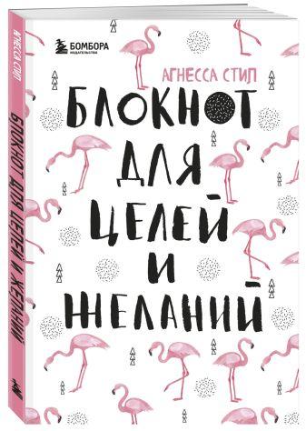 Агнесса Стил - Блокнот для целей и желаний обложка книги