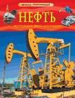 Нефть. Детская энциклопедия