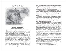 Хрестоматия для внеклассного чтения. 5 класс