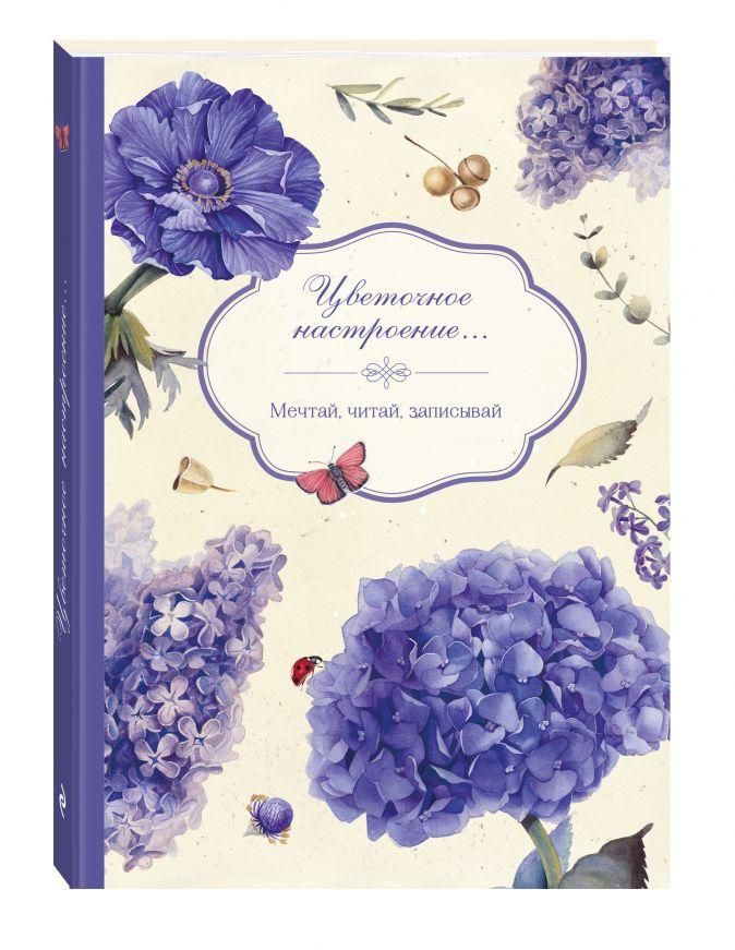 Limkina E. - Цветочное настроение обложка книги