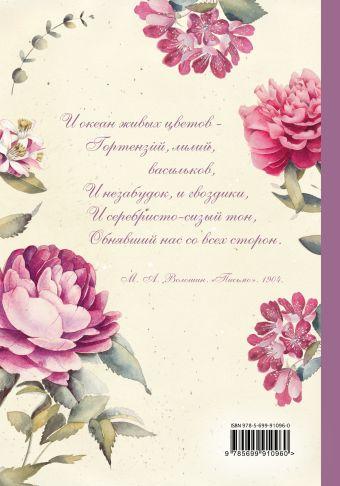 Пусть расцветает тысяча цветов Limkina E.