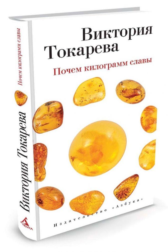 Токарева В. - Почем килограмм славы обложка книги