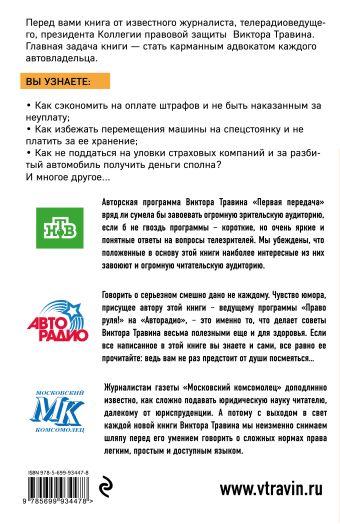 Разрули! Книга от главного защитника автовладельцев России Виктор Травин