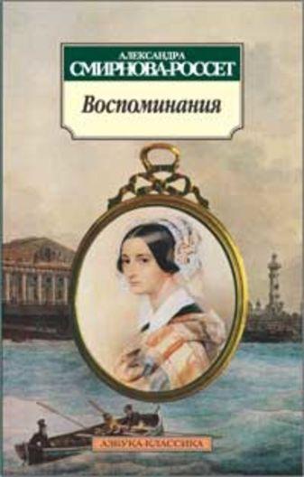 Смирнова-Россет А. - Воспоминания/Смирнова-Россет А. обложка книги