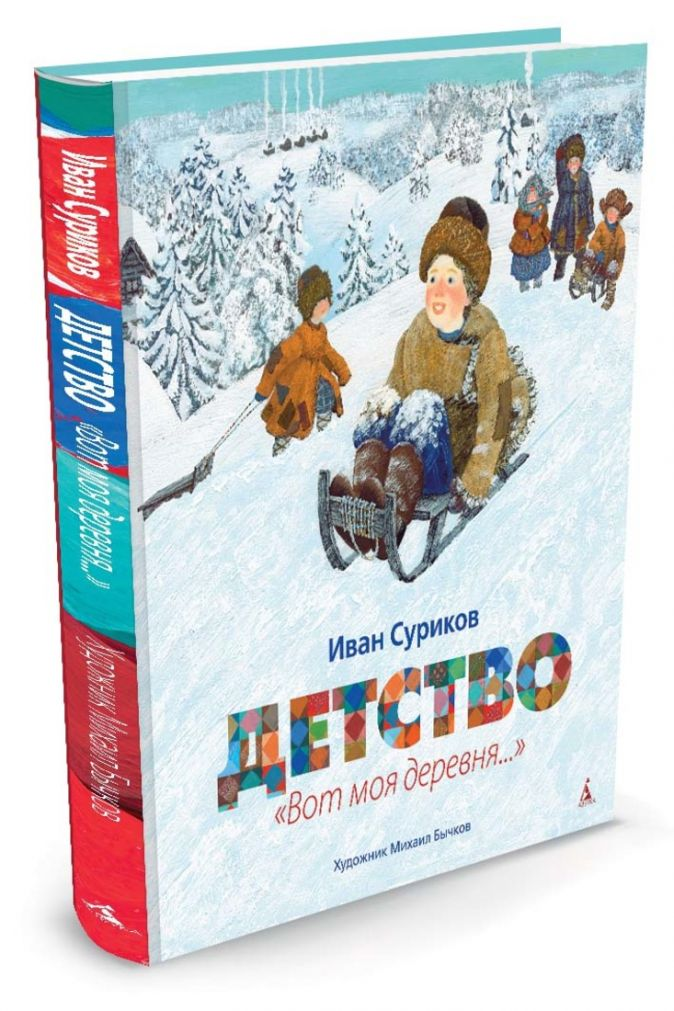 Детство. Вот моя деревня... (иллюстр. Бычкова М.) Суриков И.