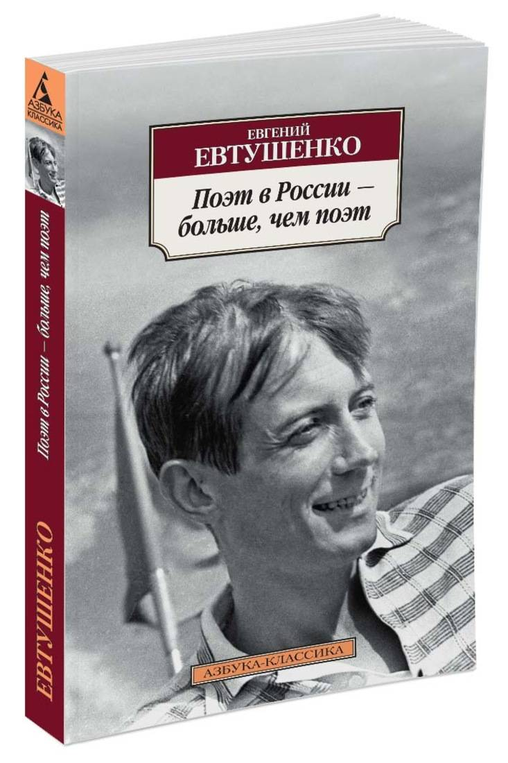 Поэт в России ? больше, чем поэт ( Евтушенко Е.  )
