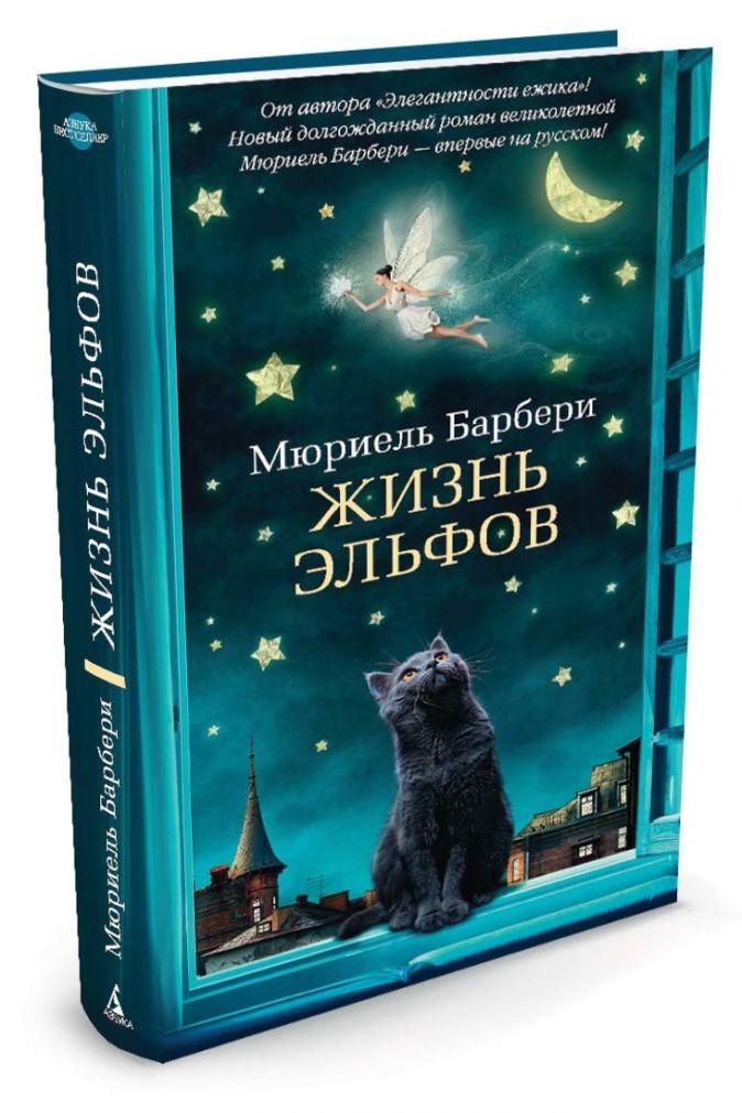 Барбери М. - Жизнь эльфов обложка книги