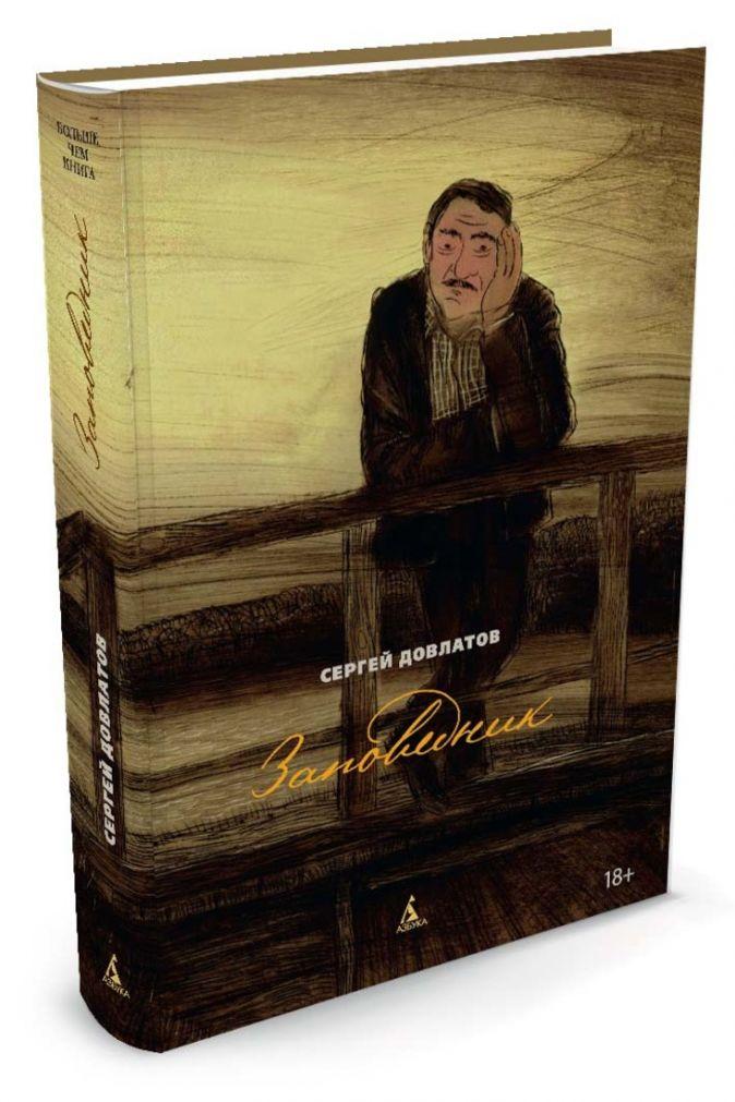 Довлатов С. - Заповедник (иллюстр. Шаймарданова И.) обложка книги