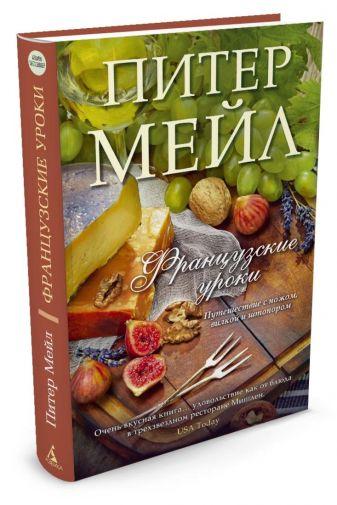Мейл П. - Французские уроки: Путешествие с ножом, вилкой и штопором обложка книги