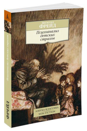 Фрейд З. - Психоанализ детских страхов обложка книги