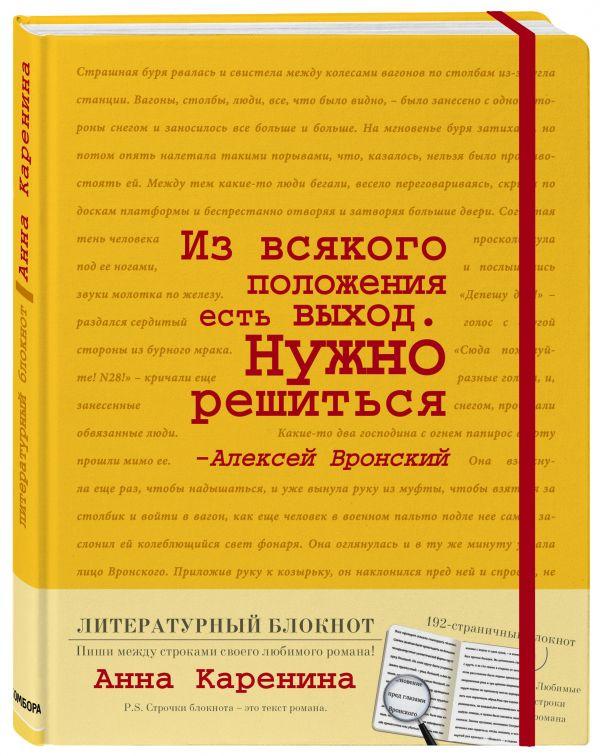 """Блокнот """"Анна Каренина"""" (желтый)"""