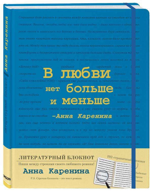 """Блокнот """"Анна Каренина"""" (Синий)"""