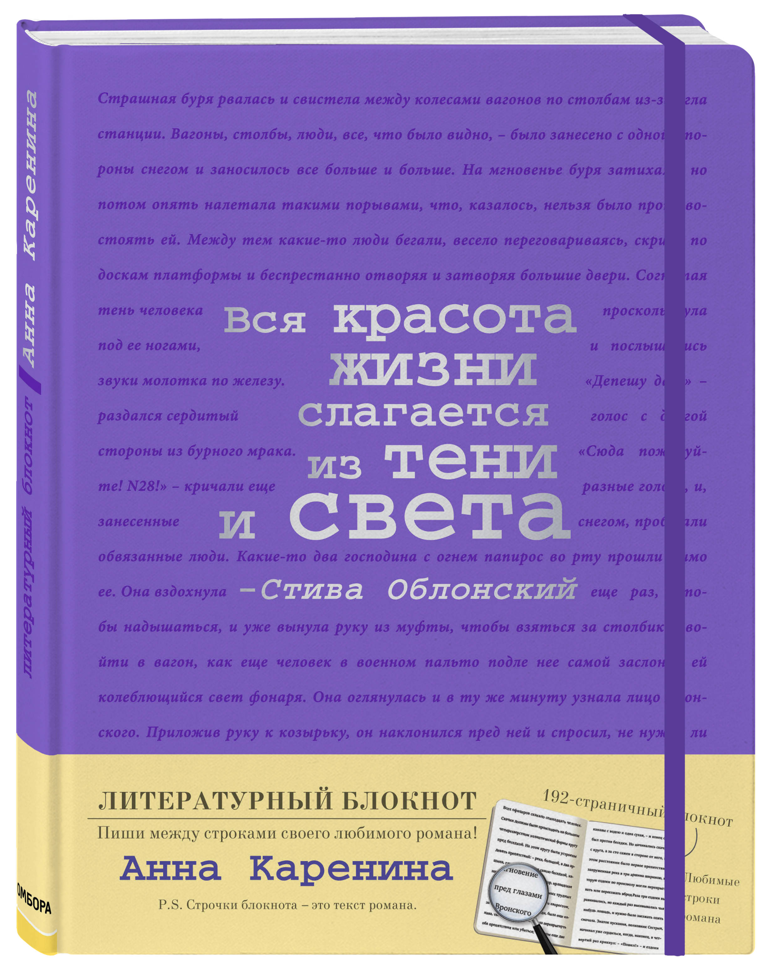 Блокнот Анна Каренина (фиолетовый)