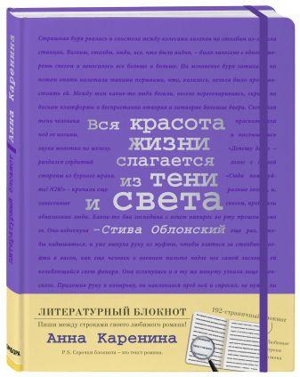 "Блокнот ""Анна Каренина"" (фиолетовый)"