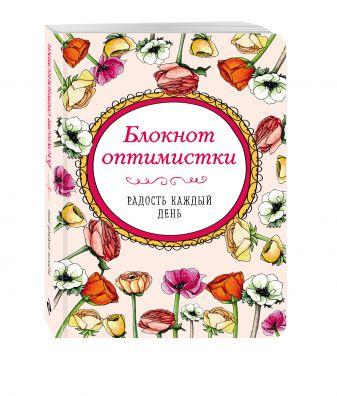 Анна Расторгуева - Блокнот оптимистки. Радость каждый день обложка книги