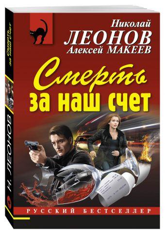 Смерть за наш счет Леонов Н.И., Макеев А.В.