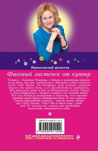 Фиговый листочек от кутюр Дарья Донцова