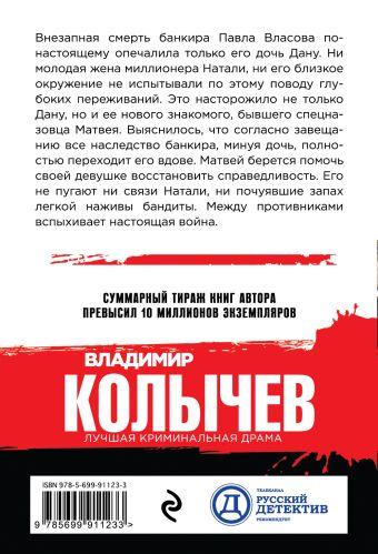 Русалка в золотой чешуе Владимир Колычев