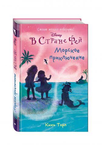 Кики Торп - Морское приключение обложка книги