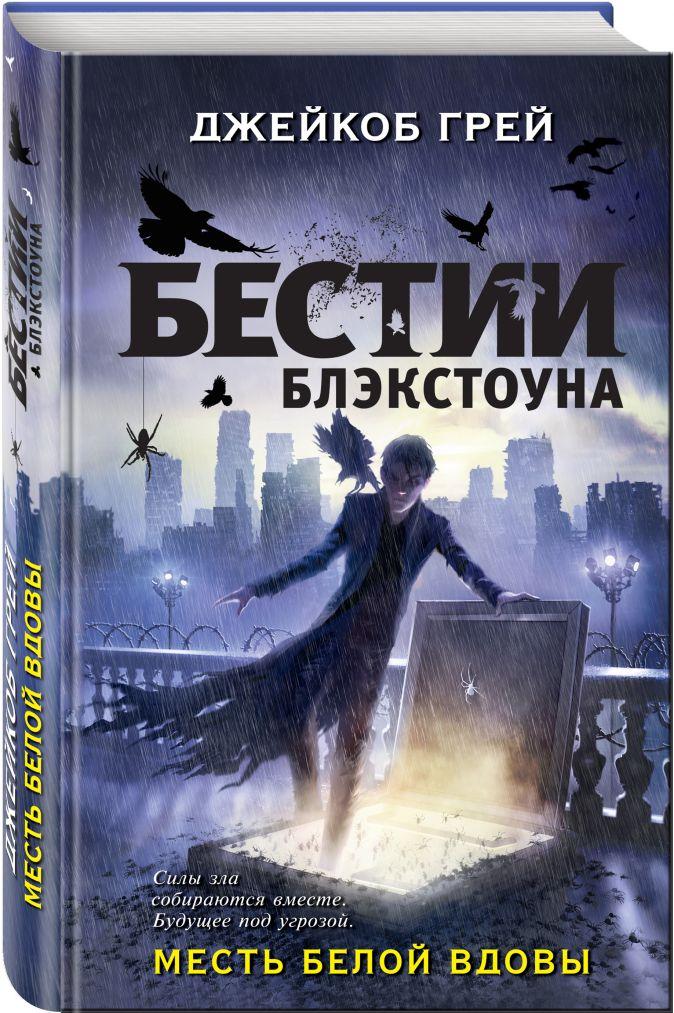 Джейкоб Грей - Месть белой вдовы обложка книги